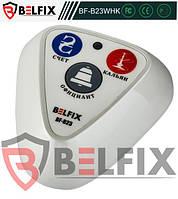 Кнопка вызова официанта и кальянщика BELFIX-B23WHK