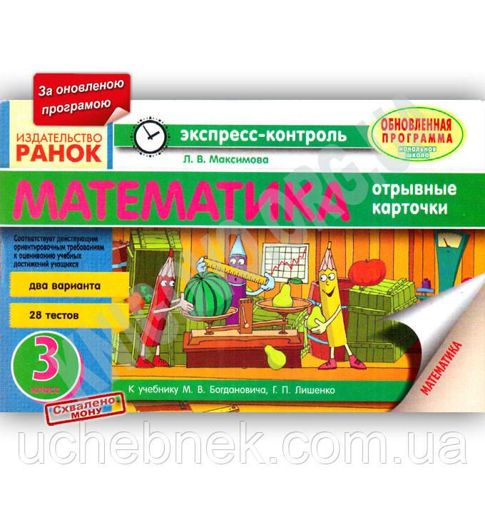 класс 3 гдз экспресс-контроль математика максимова