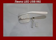 ЛАМПА LED USB 002, настольная лампа!Опт