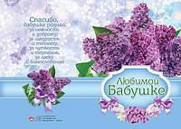 БРБ 009 открытка с конвертом