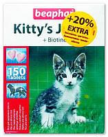 Beaphar (Беафар) лакомство Kitty's Junior с биотином для котят, 150 табл.