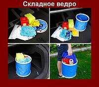 Складное ведро Foldaway Bucket на 9-11 литров, foldable bucket, тканевое ведро, походное ведро!Акция