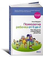Линн Мюррей Психология ребенка от 0 до 2. Как общение стимулирует развитие
