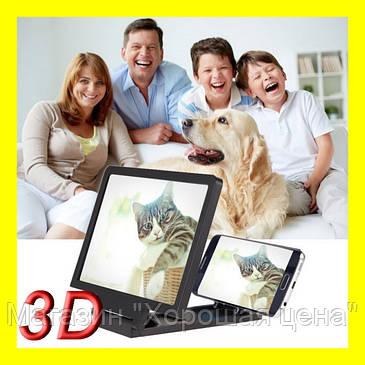 3D увеличитель экрана телефона Enlarge screen F1, фото 2