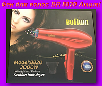 Фен для волос 3000Вт Borwn 8820, Фен для укладки волос!Акция
