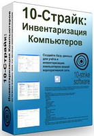 10-Страйк: Инвентаризация Компьютеров 8.5 для образовательных учреждений (10-Strike Software)