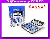 Калькулятор финансовый KK-8985A,Калькулятор!Акция