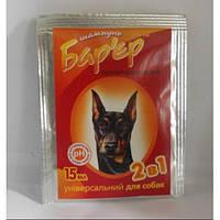 Шампунь универсальный Барьер 2в1 проитв блох для собак 15мл №1 (диазинон)