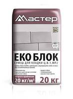 Клей для кладки газобетона Мастер «Еко Блок»