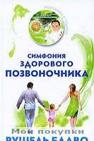 Блаво. Симфония здорового позвоночника, 978-5-389-01033-8