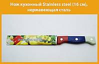 Нож кухонный Stainless steel (16 см), нержавеющая сталь!Акция