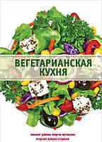 Боровская. Вегетарианская кухня, 978-5-699-69778-6