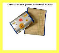 Пляжный коврик фольга с соломкой 120х180, коврик для пляжа!Опт