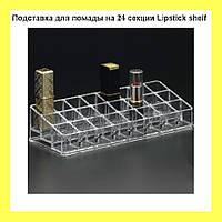 Подставка для помады на 24 секции Lipstick shelf!Акция