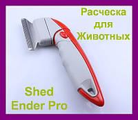 Металлическая Расческа для Животных Shed Ender Pro!Акция