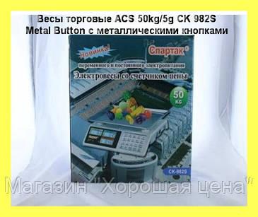 Весы торговые ACS 50kg/5g CK 982S Metal Button с металлическими кнопками, фото 2