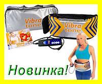 Пояс вибратон (Vibratone) массажный