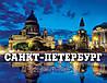 Расписание автобусов Донецк-Санкт-Петербург