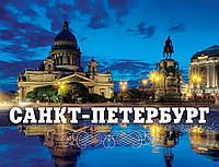 Расписание автобусов Донецк-Санкт-Петербург, фото 1