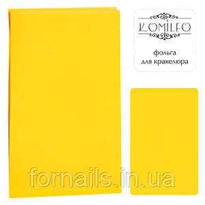 Komilfo фольга для кракелюра, желтая, матовая