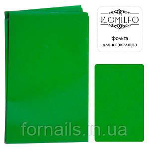 Komilfo фольга для кракелюра зеленая, матовая