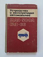 """Ю.Комаров """"Устройство и эксплуатация автомобилей МАЗ-500А и ГАЗ-66"""