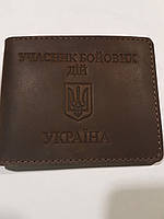 """Удостоверение """"Учасник Бойових Дій"""""""