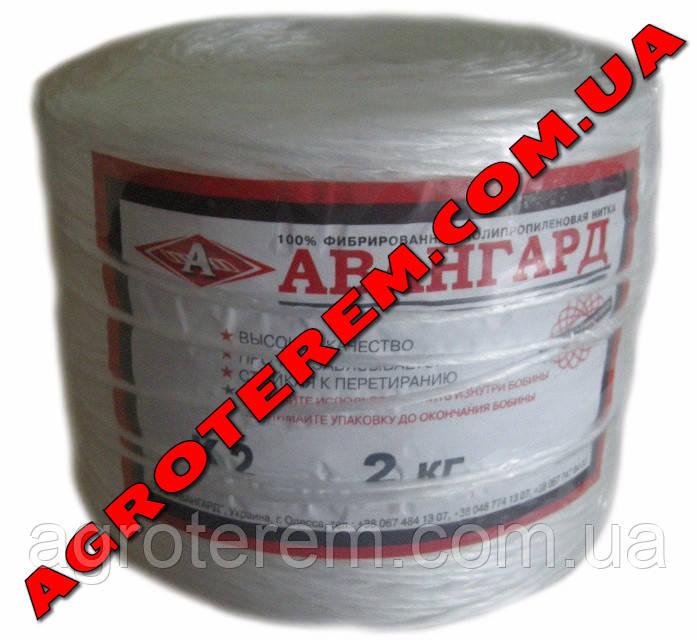 Авангард 2 кг (Полипропилен) - Agroterem в Одессе
