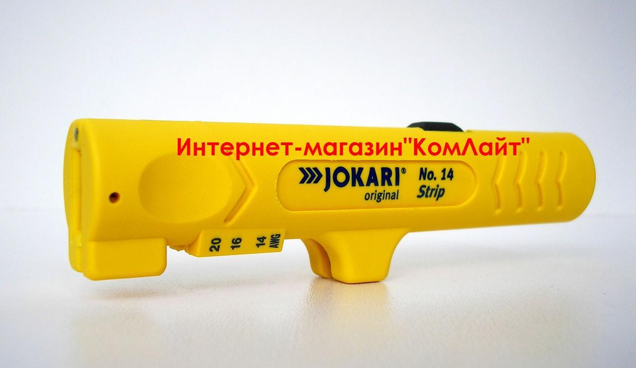 Инструмент для снятия изоляции JOKARI Strip No.14 (Германия)