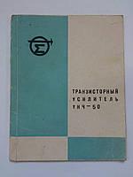 Транзисторный усилитель УНЧ-50. Паспорт, Техническое описание и инструкция по эксплуатации. 1970 год