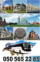 Расписание автобусов  Донецк-Тула-Донецк, фото 1
