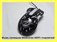 Мышь проводная Windrunner XG75 с подсветкой!Акция
