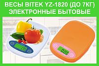 ВЕСЫ BITEK YZ-1820 (ДО 7КГ) ЭЛЕКТРОННЫЕ БЫТОВЫЕ МИНИ