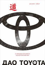 Дао Toyota: 14 принципов менеджмента ведущей компании мира. Джеффри Лайкер (Дао Тойота)