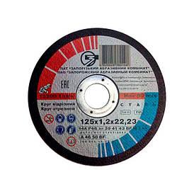 Круг абразивный отрезной по металлу ЗАК 125*1,2*22 - 10шт.