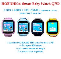 Детские часы с gps трекером Q750 (Q100S) оригинал