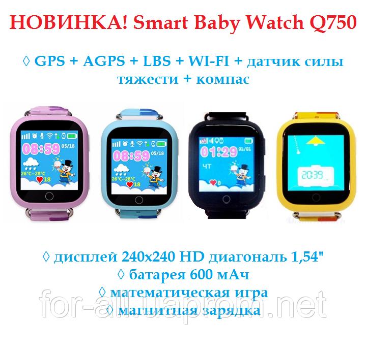Детские часы с gps трекером Q750 (Q100S) оригинал - Интернет-магазин Модная покупка в Харькове