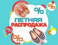 !!!Летняя Распродажа!!!