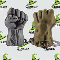 Брелок металлический объемный Рука Халка