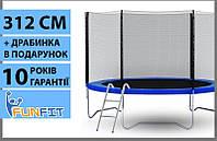 Батут FunFit 10 фт., 312 см.  з захисною сіткою та драбинкою