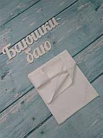 "Наматрасник детский водонепроницаемый ""Аква Стоп"""