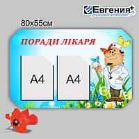 """Медицинский стенд """"Советы доктора"""" 0,8*0,5 м"""