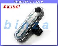 Фонарь велосипедный USB красный ZH-012-300-R,Велосипедный фонарик, Фонарик на велосипед!Акция