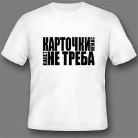 Печать на футболках шеткотрафарет Днепропетровск