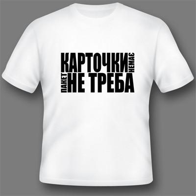 """Печать на футболках шеткотрафарет Днепропетровск - Дизайн студия """"Фишка"""" в Днепре"""