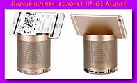Портативная bluetooth колонка HF-Q3,Колонка HF - Q3 Multifunctional Wireless Bluetooth 2.1 Speaker!Акция