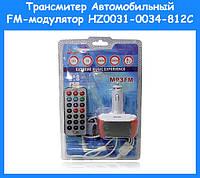 Трансмитер Автомобильный FM-модулятор HZ0031-0034-812C!Опт