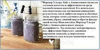 Форевер Лайт Ванильный с Аминотеином