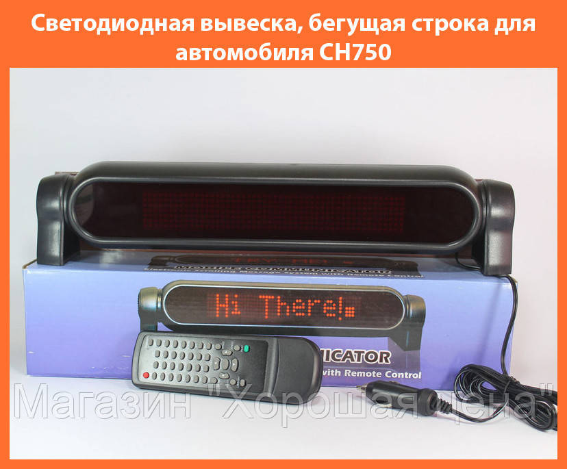 """Светодиодная вывеска, бегущая строка для автомобиля CH750 Red - Магазин """"Хорошая цена"""" в Одессе"""