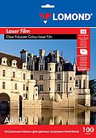 Прозрачная пленка для цветных лазерных принтеров, А4, 100 мкм, 10 листов